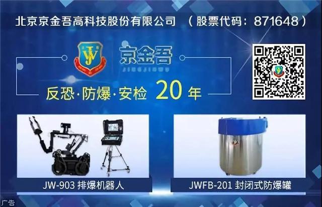 京金吾产品巡展——一体化非线性节点探测器、隐蔽式多功能防护服(组图)