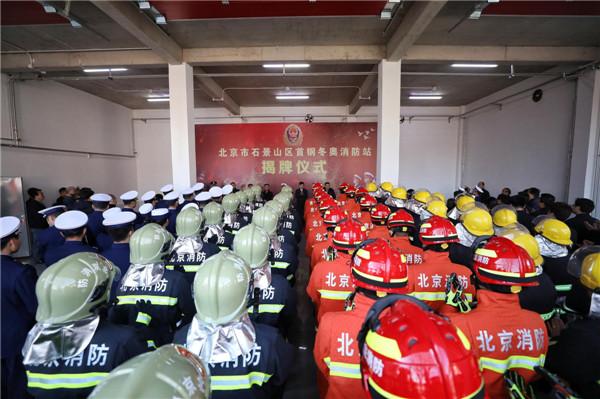 首钢冬奥消防站揭牌 园区将实现24小时巡视(组图)