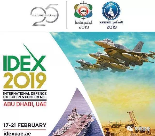 安泰富源登台第14届阿布扎比国际防务展(组图)