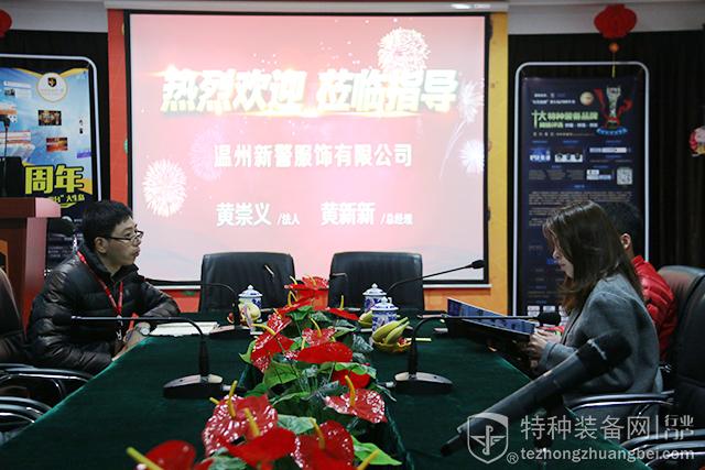 温州新警服饰负责人黄崇义一行贵宾参访本网(组图)