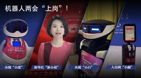"""从""""钢铁侠""""亮相到机器人""""上岗"""" 两会""""黑科技""""如何演进?(组图)"""
