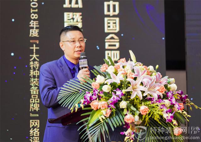 袁鑫烽董事长出席2019第四届特种装备行业峰会并致欢迎辞(组图)