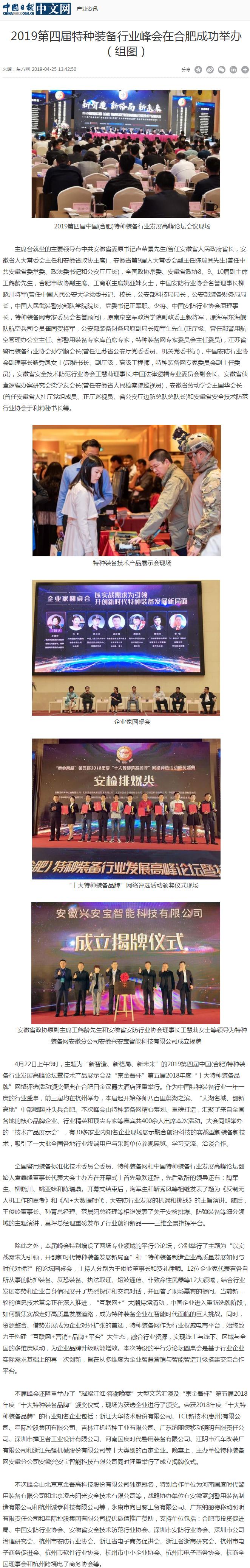 中国日报网.jpg