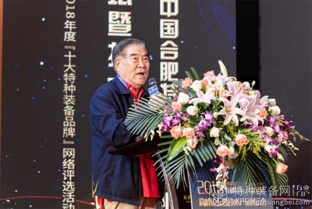 陈瑞鼎先生出席2019第四届特种装备行业峰会并致辞(组图)