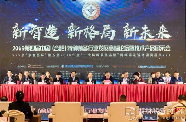 柳晓川将军出席2019第四届特种装备行业峰会并致辞(组图)