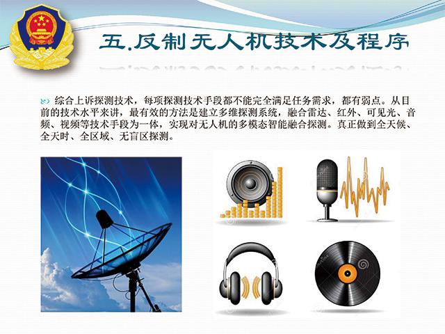 陶军生专家出席2019第四届特种装备行业峰会并发表题为《反制无人机工作的思考》主题演讲(附视频)