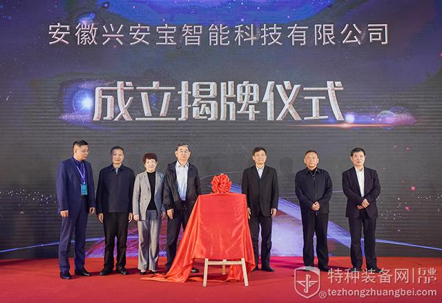 特种装备网安徽分公司隆重举行成立揭牌仪式(组图)