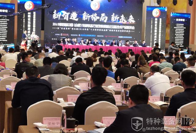 王鹤龄先生出席2019第四届特种装备行业峰会并致辞(组图)