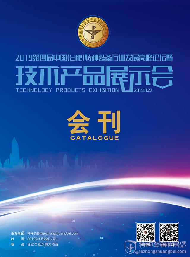 《2019第四届中国(合肥)特种装备行业发展高峰论坛暨技术产品展示会会刊》DM杂志出刊(图)