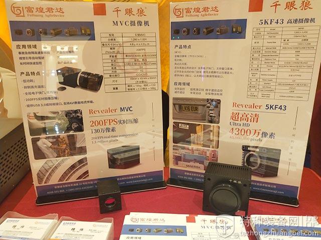 聚焦行业新科技 特种装备技术产品展示会在合肥举行(附视频)