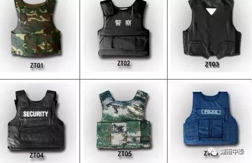 解读军用头盔和防弹衣(图)