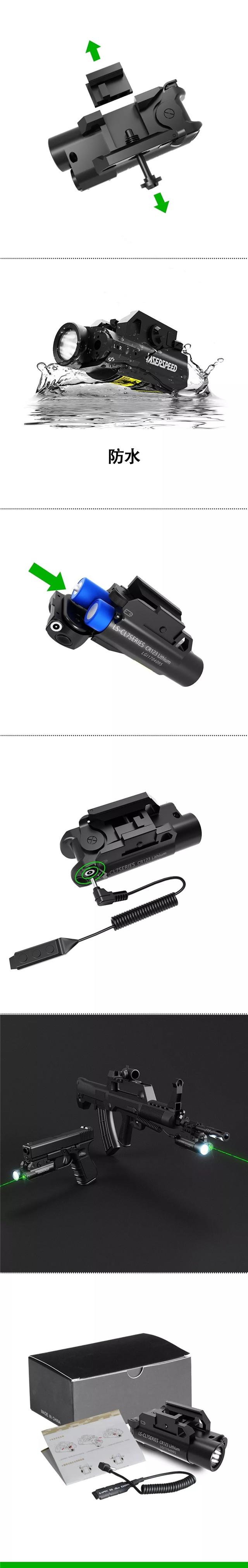 智能战术枪灯-电磁螳螂(组图)