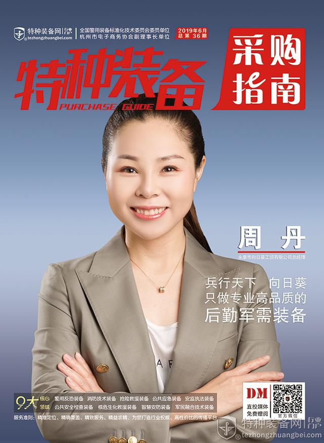 《特种装备采购指南》DM杂志第三十六期出刊(图)
