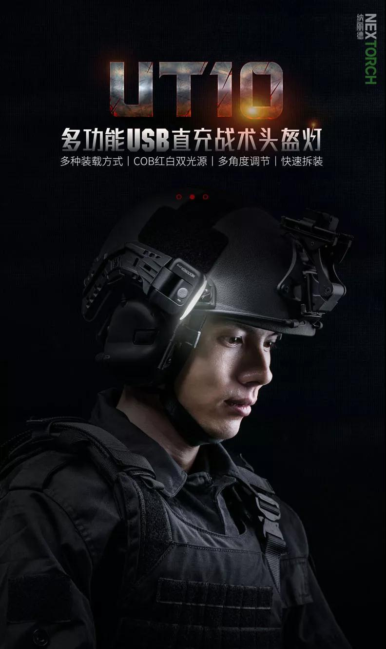 装备|UT10战术头盔灯,泛光照明,视野广阔更舒适(组图)