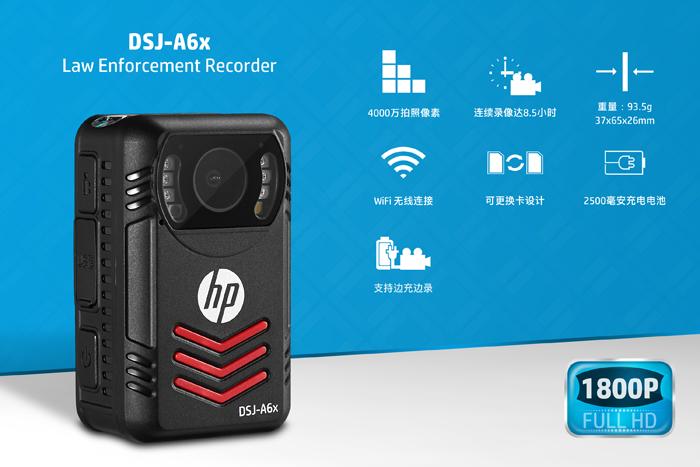 小巧、便捷 惠普DSJ-A6x执法记录仪开箱(组图)