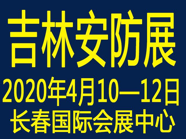 2020吉林(长春)第十八届国际社会公共安全产品博览会暨安防监控、楼宇智能、消防技术、智能交通、警用装备及智能家居展览会