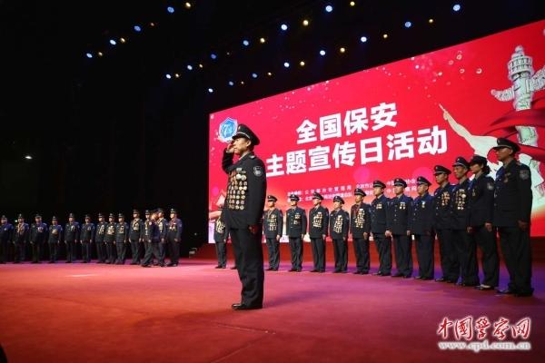 全国保安主题宣传日活动在北京举行www.diplomascenters.com