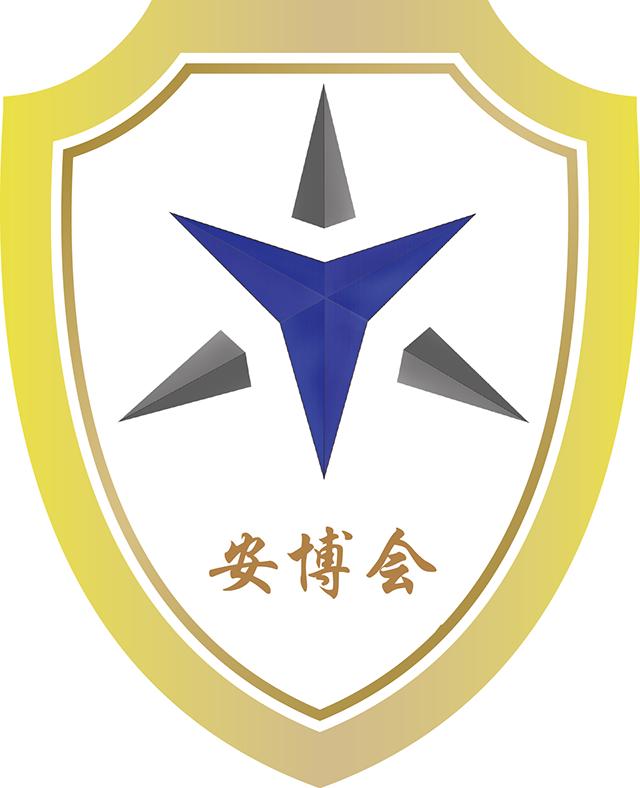2019第十届中国(安徽)国际智慧城市与公共安全博览会