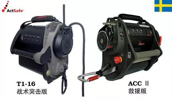 """凌空飞降全能载具——ActSafe战术/救援""""小飞人""""(组图)"""