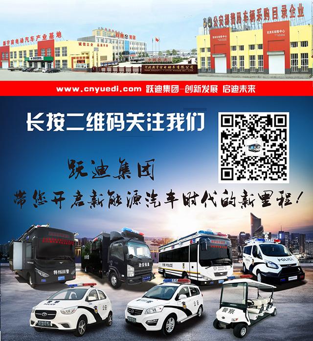 平安站车路 金盾护你行|跃迪警用巡逻车批量发往北京(组图)
