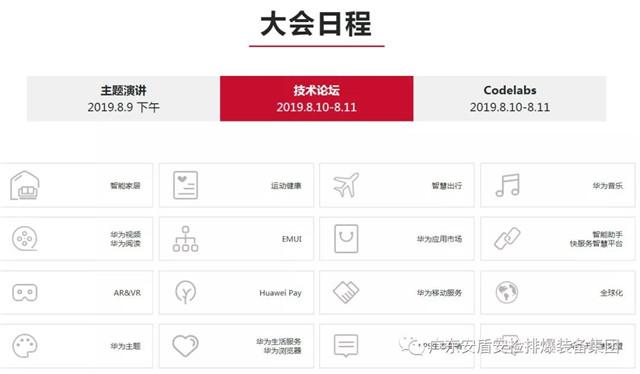 华为鸿蒙出世  广东安盾集团护航(组图)