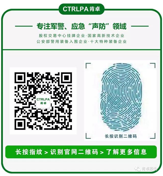 CTRLPA肯卓新一代声光像特种强声驱散系统助力新疆反恐维稳工作(组图)