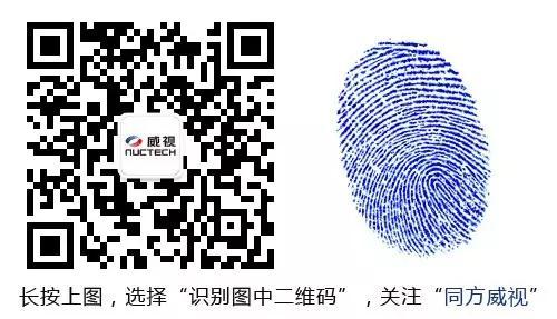 央视新闻|同方威视参加2019重庆智博会 智能产品助力智慧城市建设(附视频)