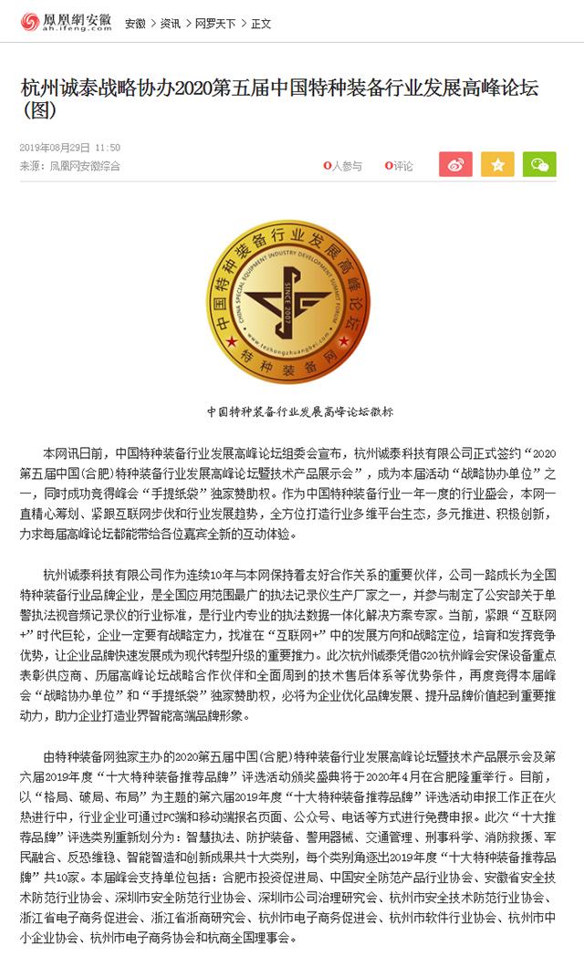 杭州诚泰战略协办2020第五届中国特种装备行业发展高峰论坛(图)_安徽频道_凤凰网.png