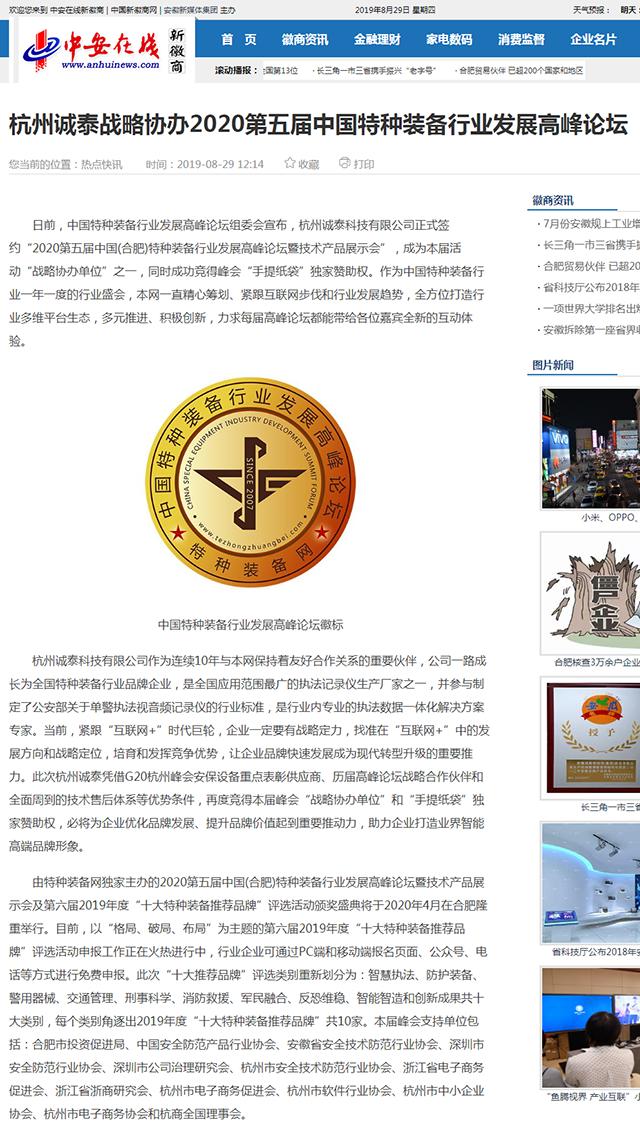 杭州诚泰战略协办2020第五届中国特种装备行业发展高峰论坛_中安在线-徽商.png