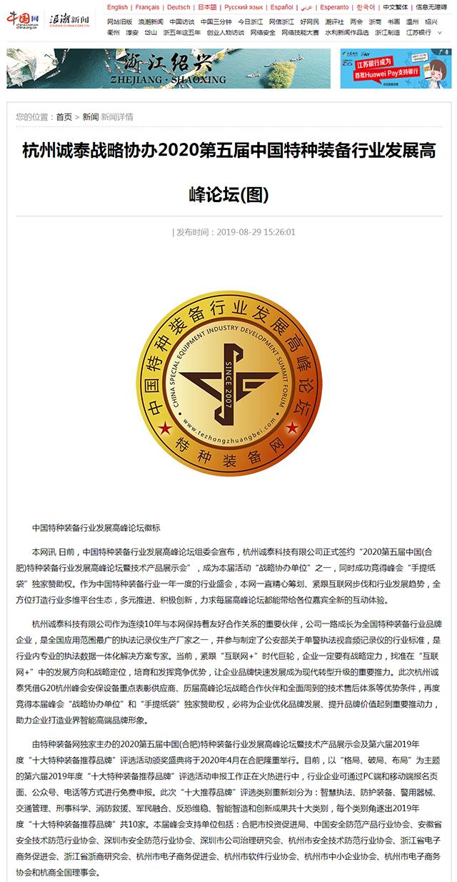 杭州诚泰战略协办2020第五届中国特种装备行业发展高峰论坛(图)-中国网.png