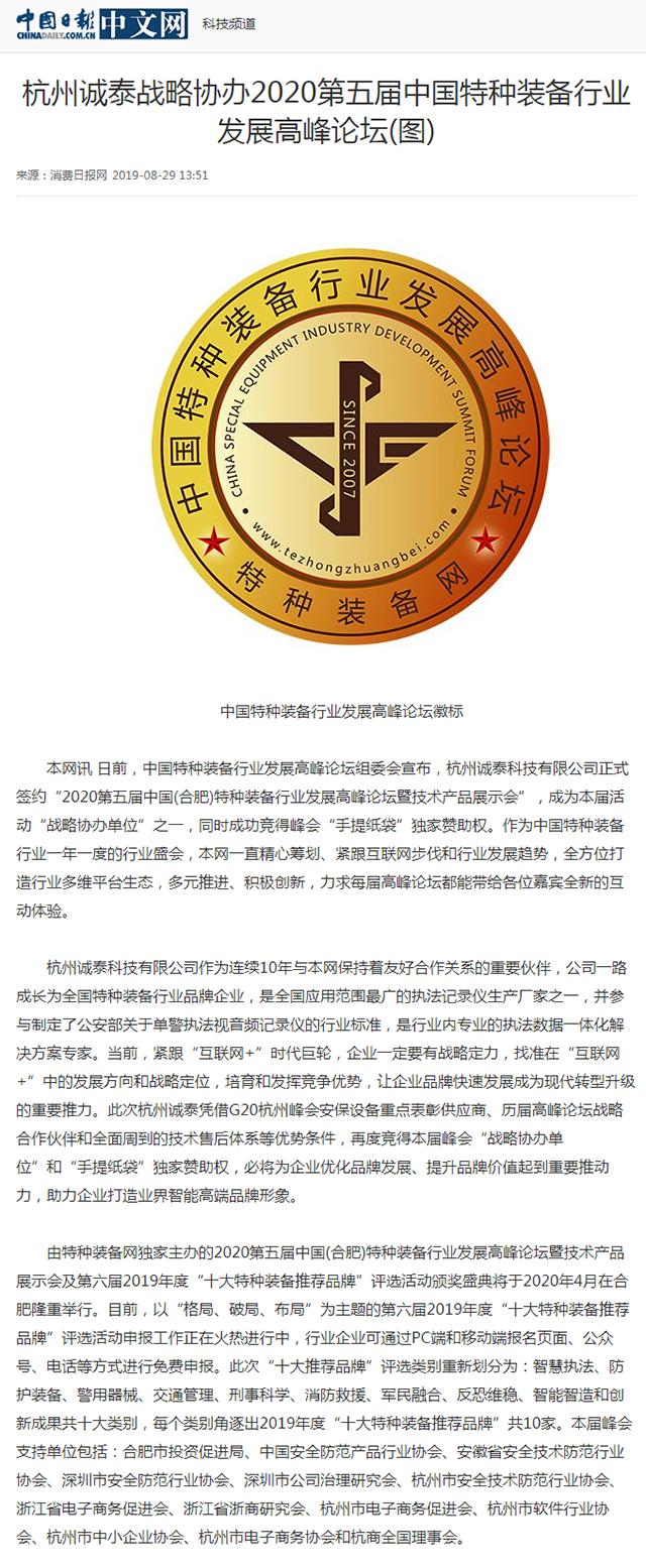 杭州诚泰战略协办2020第五届中国特种装备行业发展高峰论坛(图) - 中国日报网.png