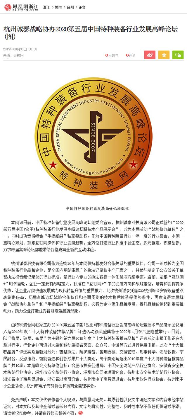 杭州诚泰战略协办2020第五届中国特种装备行业发展高峰论坛(图)_浙江频道_凤凰网.png