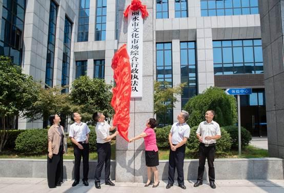 浙江丽水文化市场综合行政执法队挂牌成立(组图)