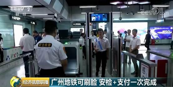 """靠""""脸""""进站!广东广州智慧地铁站实现""""安检+支付""""二合一!(组图)"""