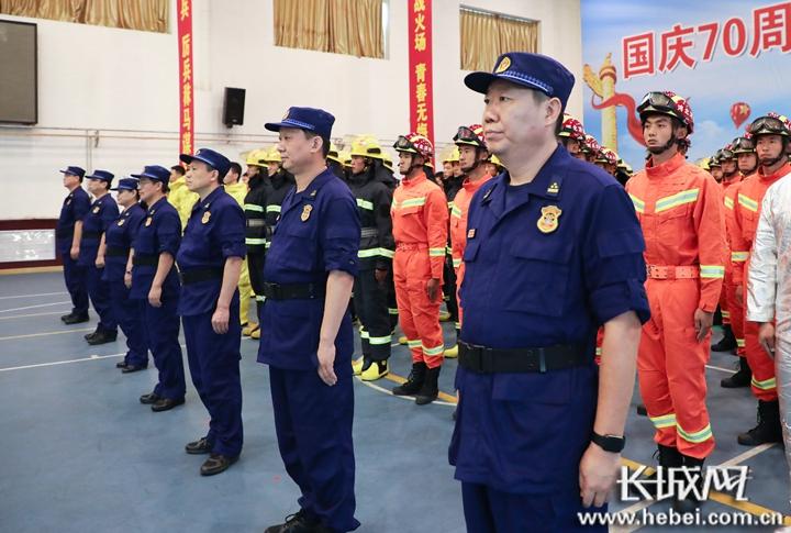 河北省消防救援总队举行国庆70周年消防安保誓师大会(组图)