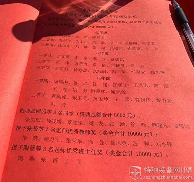 """""""烽萍庐商教育基金""""举行店桥中学奖助学金首发式(组图)"""