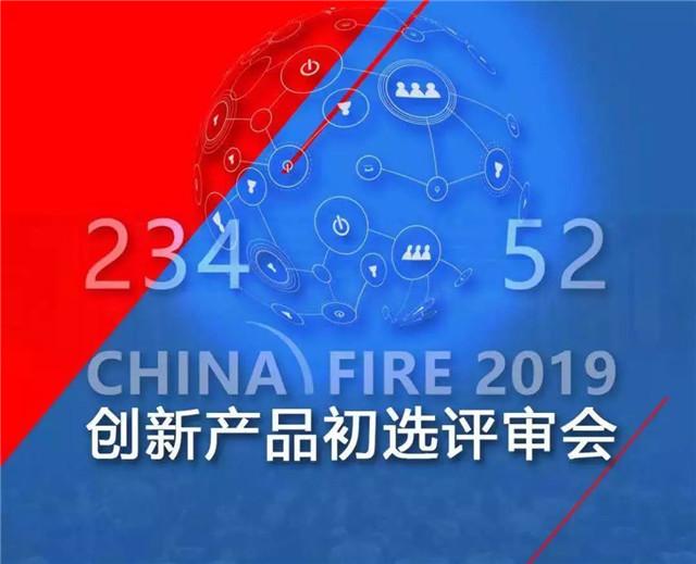 朗森基科技 | 成功入围2019中国国际消防展创新产品(组图)