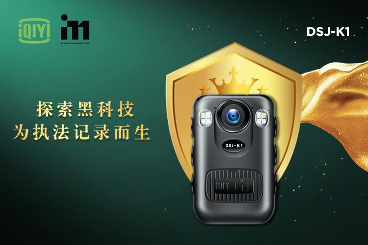 开行业先河 爱奇艺推出H.265 执法记录仪 (组图)
