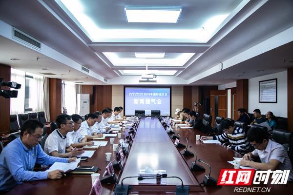 湖南省减灾委办公室、省应急厅举行国际减灾日新闻通气会(图)