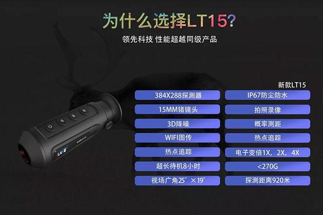 新品重磅推出!莱特15手持热成像仪(附视频)