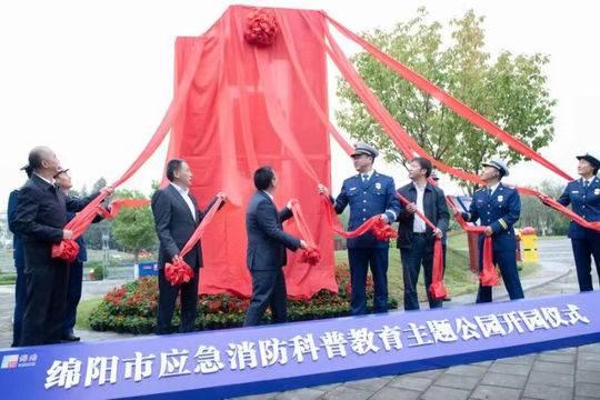 四川全省消防宣传工作现场会召开 全省最大的城市消防主题公园揭牌(图)