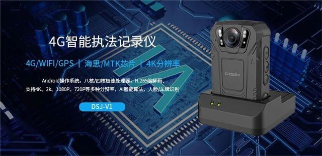 2019深圳安博会圆满落幕,智极星新品4G执法仪惊喜亮相!(组图)