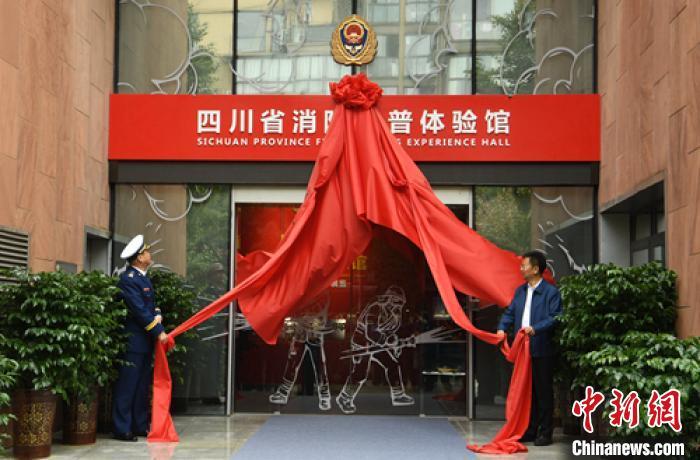 四川省首家消防科普体验馆正式开馆(组图)