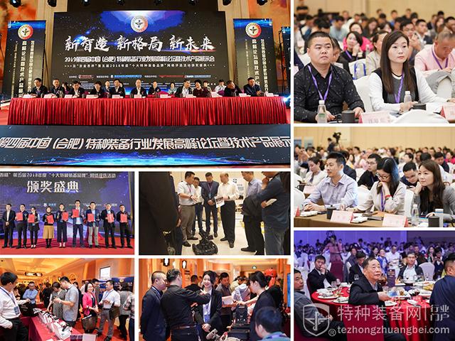 2020第五届中国特种装备行业发展高峰论坛筹备工作正式启动(组图)