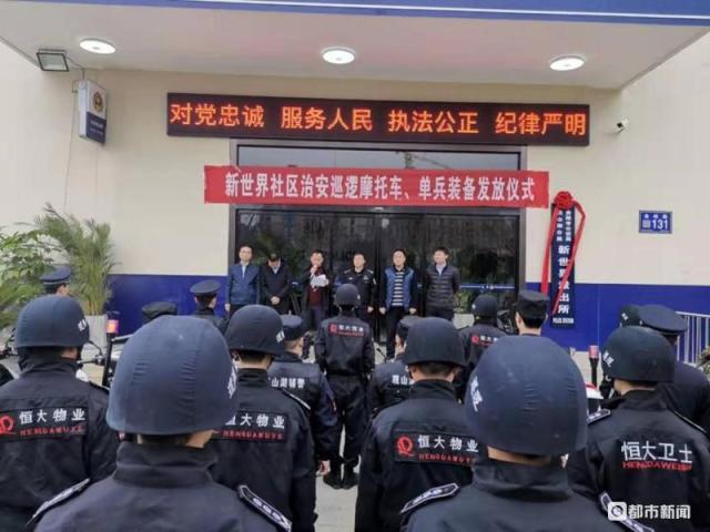 贵州贵阳新世界社区 治安巡逻摩托车发放仪式(组图)