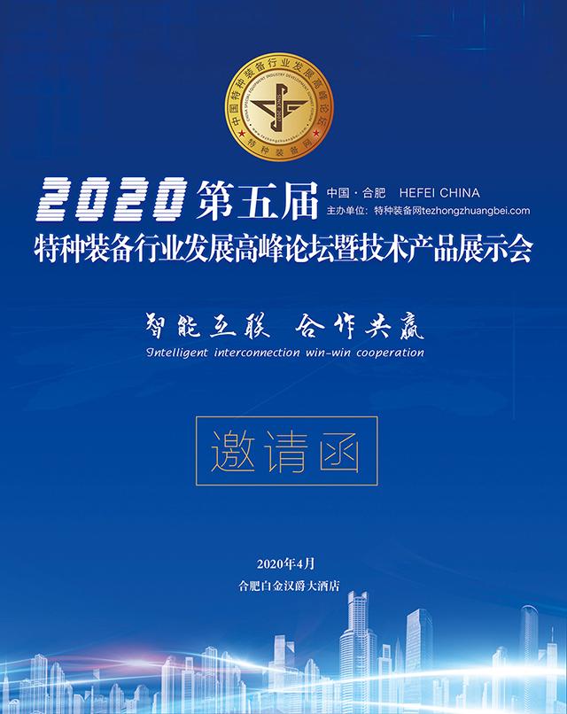 2020第五届中国特种装备行业发展高峰论坛邀请函最新发布(组图)