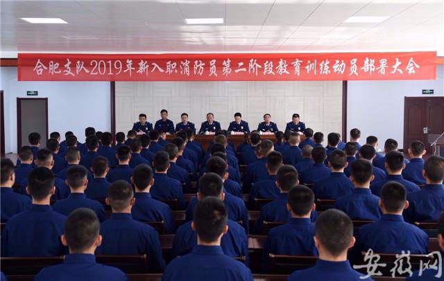 安徽合肥消防迎接改制以来首批78名新入职消防员(组图)