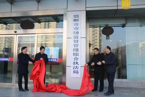 河北省邯郸市市场监管综合执法局正式揭牌成立(图)