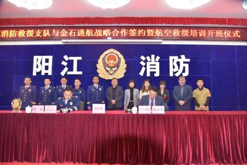 广东阳江消防探索建设航空应急救援体系(组图)