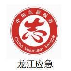 黑龙江省应急志愿者管理暂行办法